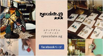 ステンドグラスアーティスト ryocolate.sg facebookページ
