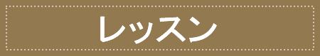 トシアンティークスのステンドグラス教室【レッスン】