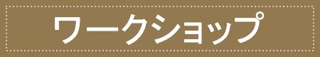 トシアンティークスのステンドグラス教室【ワークショップ】