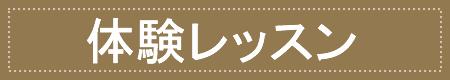 トシアンティークスのステンドグラス教室【体験レッスン】