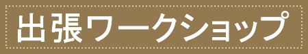 トシアンティークスのステンドグラス教室【出張ワークショップ】